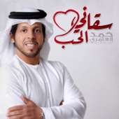 Saqani Al Hob