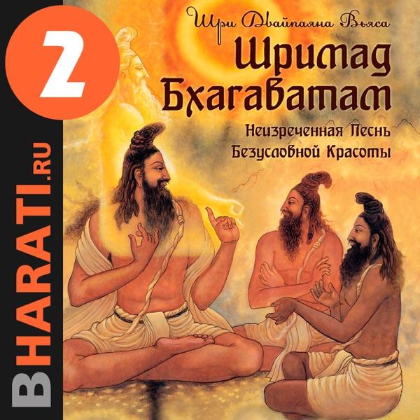 "Аудиокнига ""Шримад Бхагаватам"". Книга 2: ""Творение"""