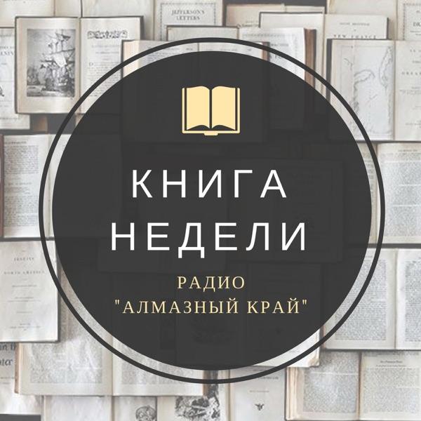 """""""Книга недели"""" на радио """"Алмазный край"""""""