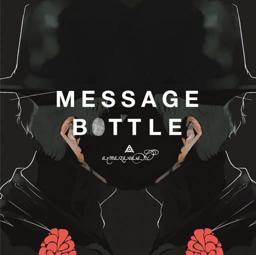 メッセージボトル / amazarashi