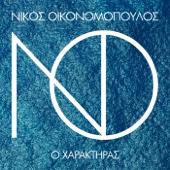 Nikos Ikonomopoulos - O Haraktiras artwork