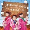 Mirai Wa Joe! Joe! (Type A) - Single