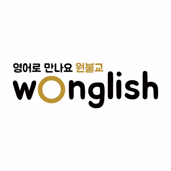 WBS 영어로 만나요 원불교, 원글리쉬!