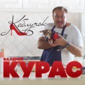 Каблучок - Valeriy Kuras