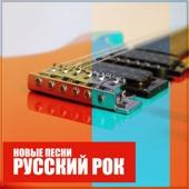 Русский рок: Новые песни