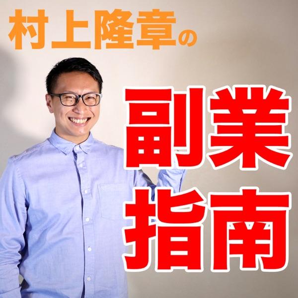 村上隆章:バンコクラジオDJの副業指南