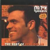 ואני קורא לך - Eyal Golan