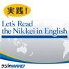 実践!Let's Read the Nikkei in English