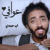 Awafi - ابو حمدان