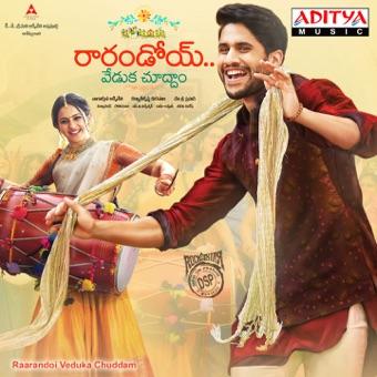 Raarandoi Veduka Chuddam (Original Motion Picture Soundtrack) – EP – Devi Sri Prasad