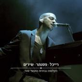 (רייכל - פסנתר - שירים (הקלטות נבחרות מאמפי שוני - The Idan Raichel Project