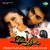 Prema Paavuraalu Original Motion Picture Soundtrack