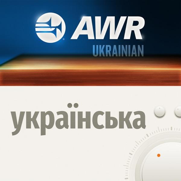 AWR Ukrainian CWL (Cook With Love) украї́нська