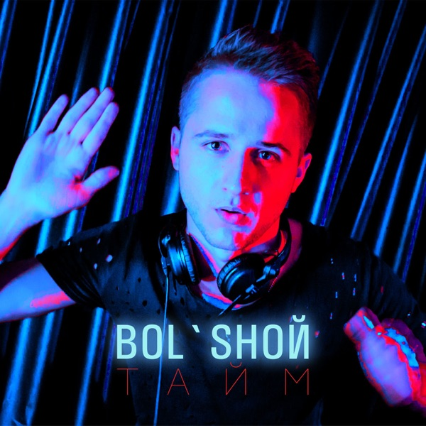 DJ Bolshoi
