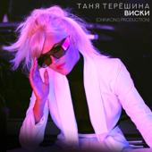 Виски - Таня Терёшина