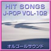 君に届け (オルゴール)/オルゴールサウンド J-POPジャケット画像