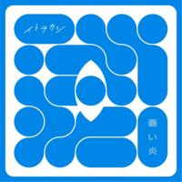 イトヲカシ - 蒼い炎 artwork