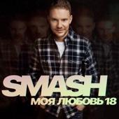 Моя любовь 18 - Smash