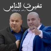 Tagayaret Al Nas - Ra'ad & Methaq