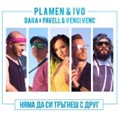 Няма да си тръгнеш с друг (feat. Dara & Pavell & Venci Venc')