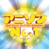 アニソン No.1 Vol.2 ジャケット画像