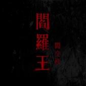 Janice Yan - Grim Reaper artwork