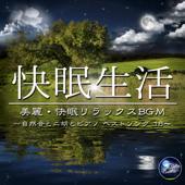 快眠生活 - 自然音とニ胡とピアノヘストソング18