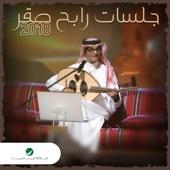 Methel Elzaman (Jalsah) - Rabeh Saqer