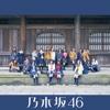 37. いつかできるから今日できる (Special Edition) - 乃木坂46