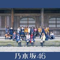 乃木坂46 - いつかできるから今日できる (Special Edition) artwork