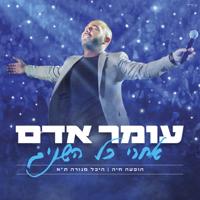 Acharei Kol Hashanim (Live), Omer Adam