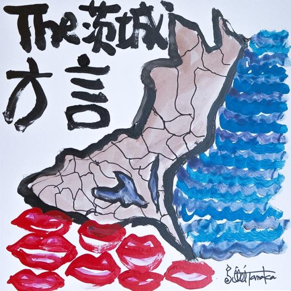 第29回 茨城県が誇る日本一 その2 2018年1月22日配信 #小沼広太 #mook14