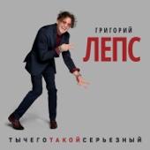 Григорий Лепс - Аминь обложка