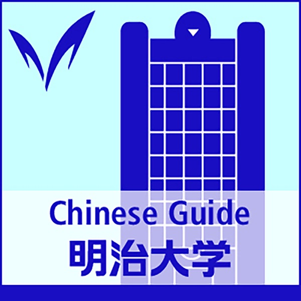 University Guide (Chinese) ー 大学ガイド(中国語)