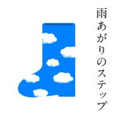 雨あがりのステップ (チャリティ ver.)