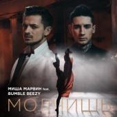 Миша Марвин - Молчишь (feat. Bumble Beezy) обложка