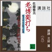 老博奕打ち 物書同心居眠り紋蔵 (五)