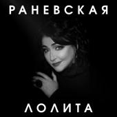Раневская - Lolita