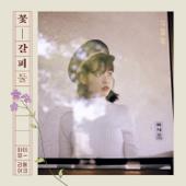 Kkot-Galpi #2: A Flower Bookmark - EP