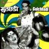 Gulchhadi Original Motion Picture Soundtrack EP