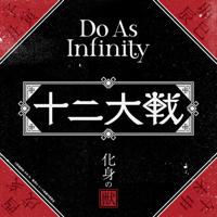 Do As Infinity - 化身の獣 -TVアニメ「十二大戦」ED ver.- artwork