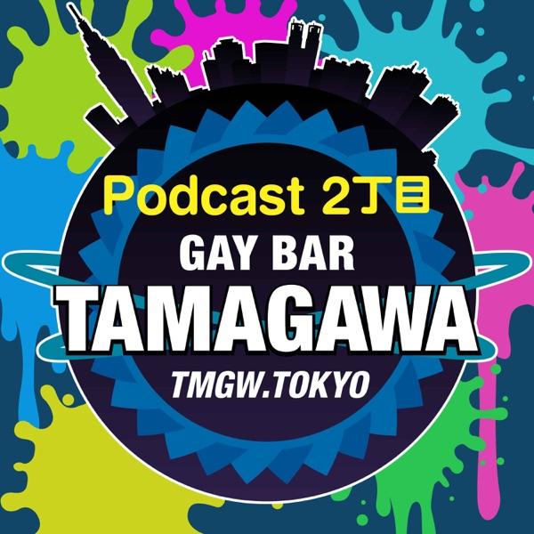Podcast2丁目 ゲイバーTAMAGAWA