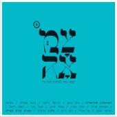 צמאה 4 - Various Artists