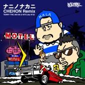 ナニノナカニ (CHEHON Remix)