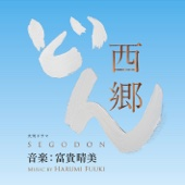 西郷どん -メインテーマ-  音楽:富貴晴美/下野竜也指揮 NHK交響楽団 歌:里アンナジャケット画像