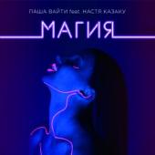 Магия (feat. Настя Казаку)