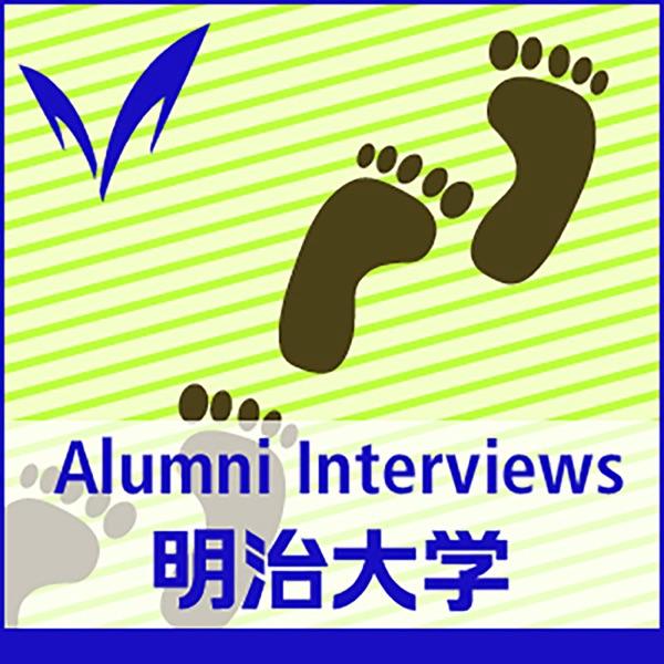 卒業生の足跡 Alumni Interviews