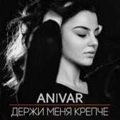Anivar - Держи меня крепче обложка