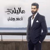 Maleile - Ahmed Burhan