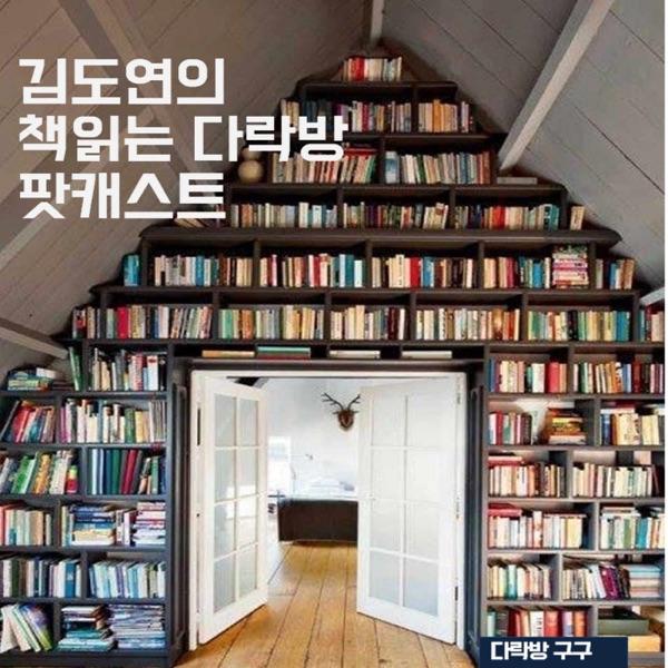 김도연의 책읽는 다락방
